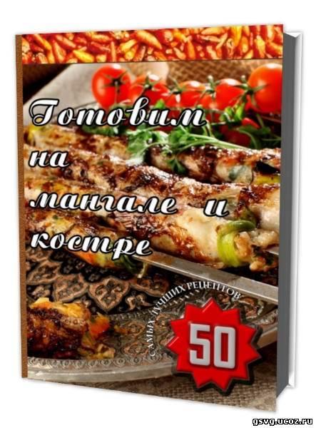 Блюда в казане рецепты с фото на RussianFoodcom 677