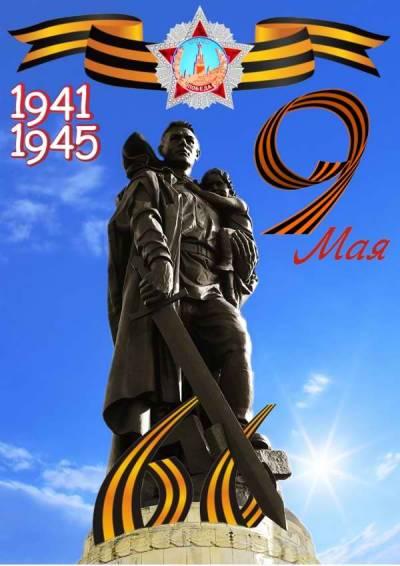 День Победы - Клипарты