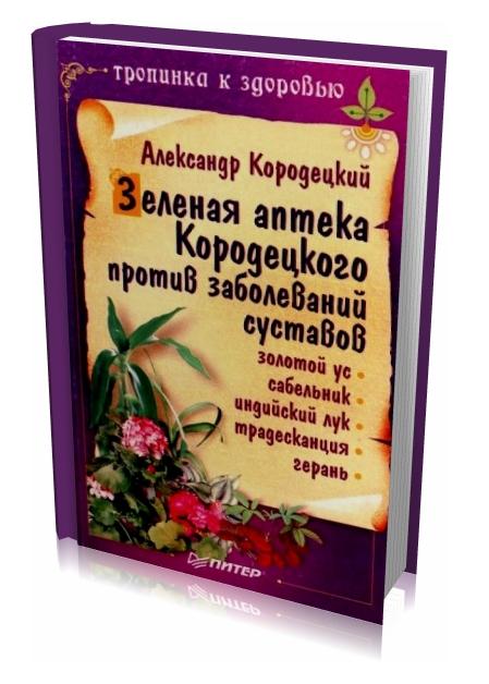Зеленая аптека Кородецкого против заболеваний суставов
