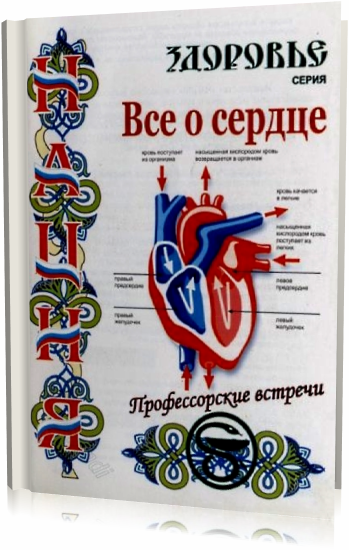 Все о сердце Михаил Либинтов