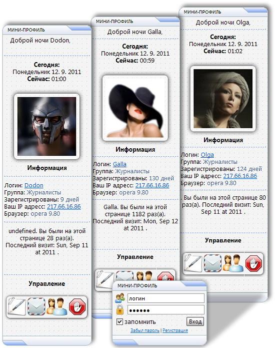 Скрипты для uCoz: Форма входа + Мини-профиль 3D NEW