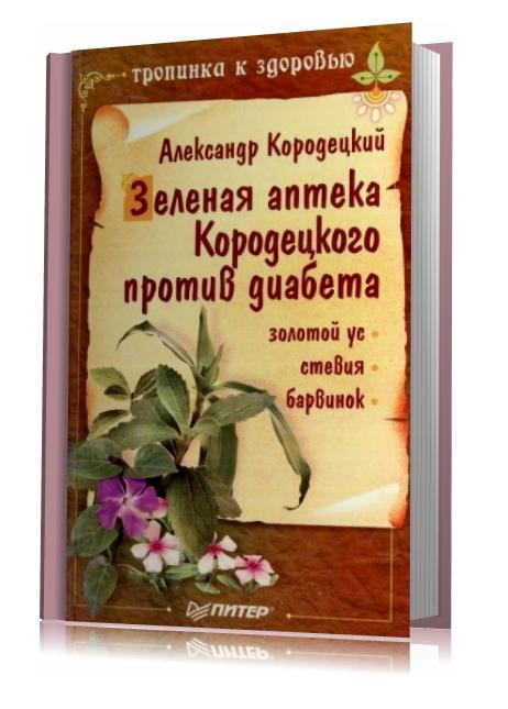 Зеленая аптека Кородецкого против диабета