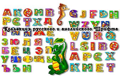 Русский и английский мульти шрифт