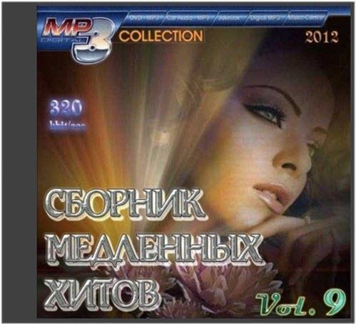 Тут представлена песня или клип из каталога поп-музыка, которая называется сборник медленных хитов vol3 (2012)
