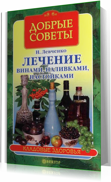 Лечение винами, наливками, настойками