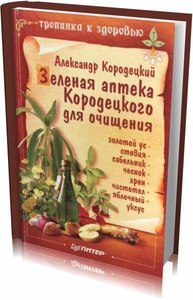 Очищение организма - Зеленая аптека Кородецкого