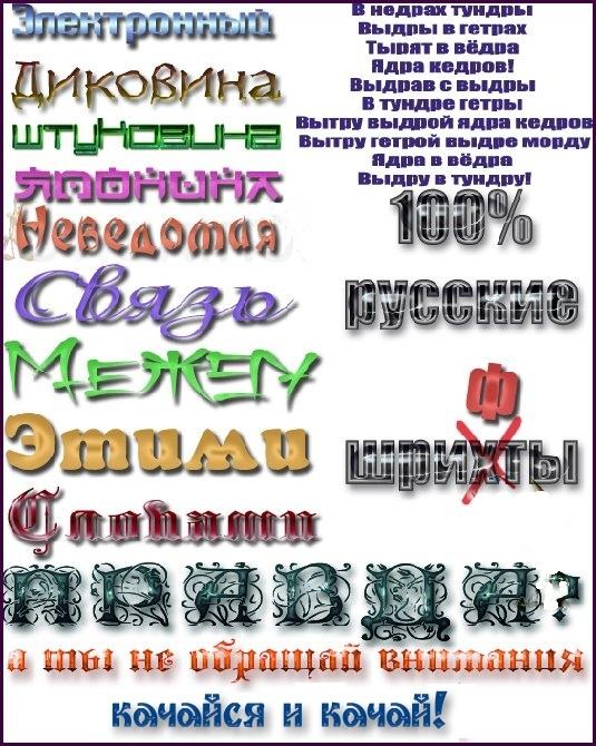Русские шрифты сборник