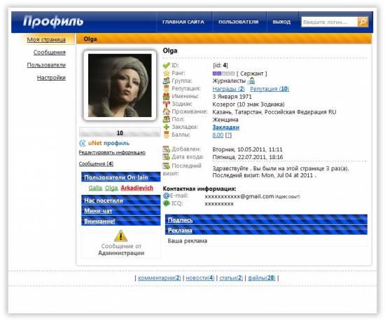 Скрипты для uCoz: Персональная страница пользователя Dark Blue 3D NEW 2011