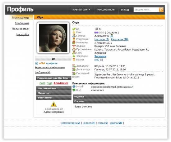 Скрипты для uCoz: Персональная страница пользователя Black-Yellow Page User 3D NEW 2011