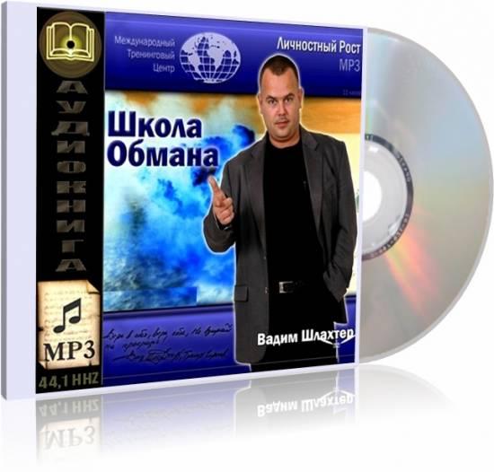 Школа обмана - Вадим Шлахтер (Аудиокнига)