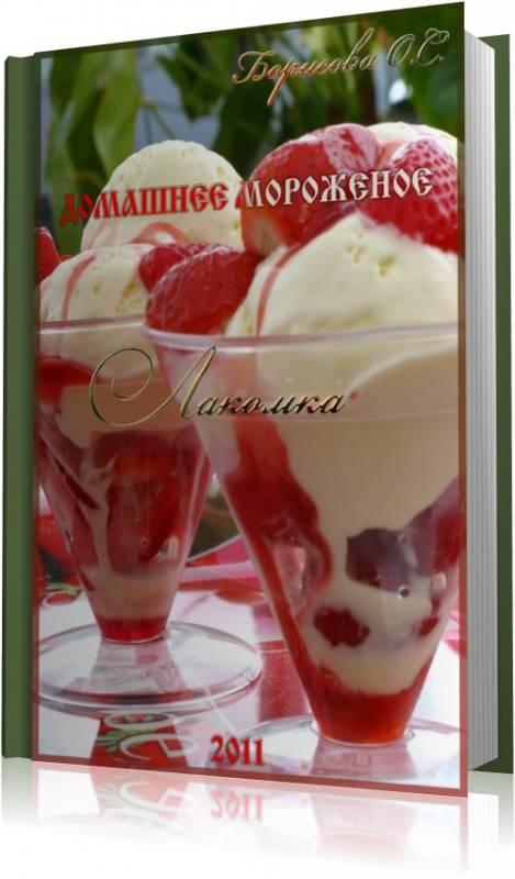 Готовим мороженое дома Борисова О.С 2011