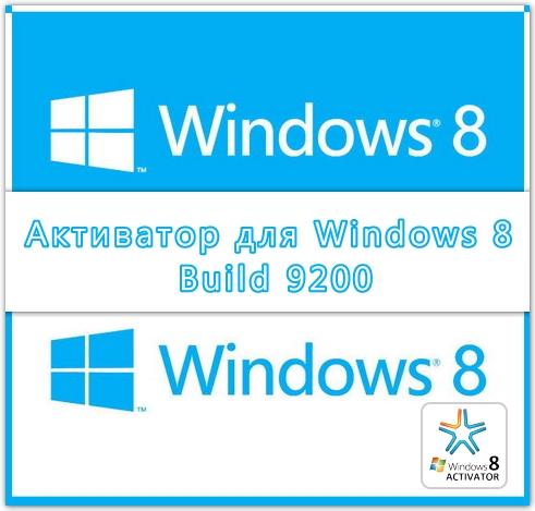 Активатор для Windows 8 Build 9200 - 100% рабочий, прост и не сложен в работе