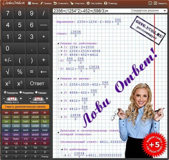 Пользуясь калькулятором Лови Ответ, Вы всегда сможете быстро проверить правильность решений домашнего задания по математике Вашим ребёнком