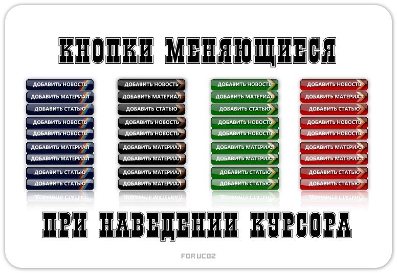 Скрипты Для Ucoz Css