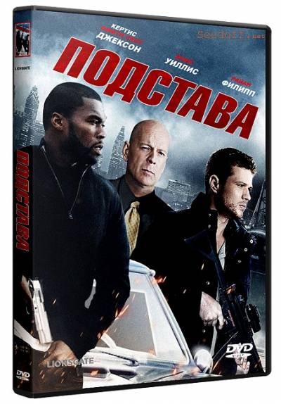 Подстава / Setup (2011) HDRip - боевик, драма, криминал