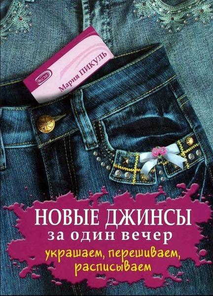 Jeans - Новые джинсы за один вечер - украшаем, перешиваем, расписываем