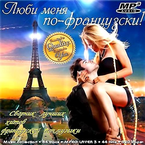 Люби меня по-французски! - Сборник лучших хитов французской поп музыки