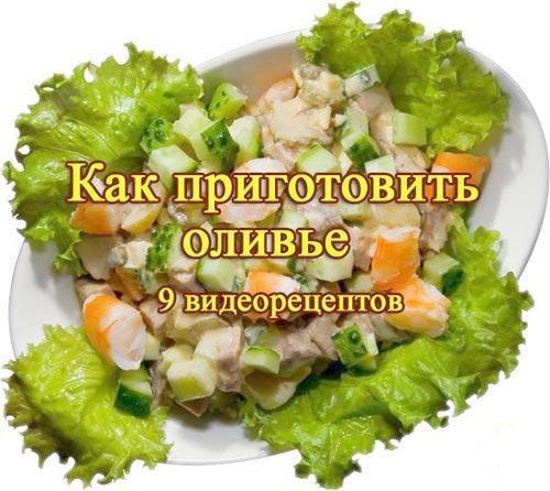 Салат Oливье 9 видеорецептов приготовления