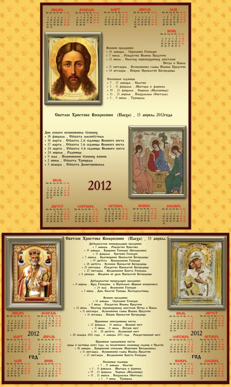 Красивый православный календарь
