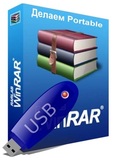 Сделать Portable программу с помощью WinRar - просто