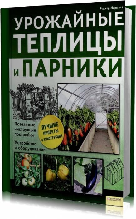 Урожайные теплицы и парники /Роджер Маршалл/ 2011
