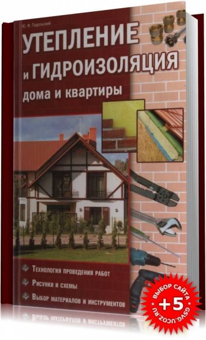 Утепление и гидроизоляция дома и квартиры - Ю. Подольский