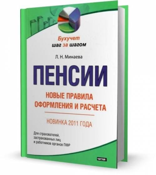 Пенсии. Новые правила оформления и расчета / Минаева Л.Н. / 2011