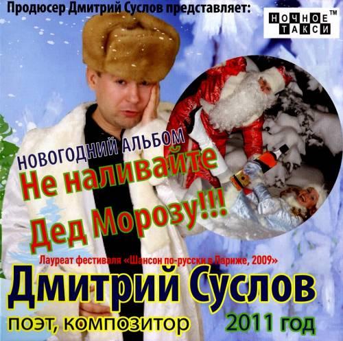 Не наливайте Дед  Морозу! - Дмитрий Суслов - Шансон 2011