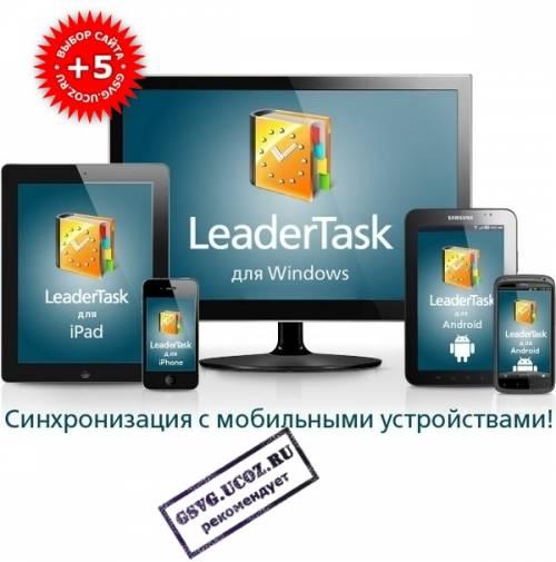 LeaderTask 7.3.7.8 - продвинутый органайзер для Windows, iPad, iPhone, Android