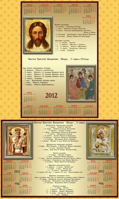 Православный календарь 2012. Праздники и посты