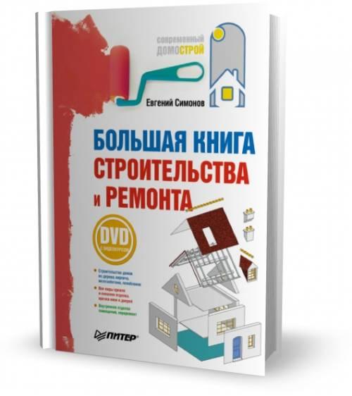 Большая книга строительства и ремонта. Евгений Симонов