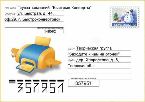 Быстрые конверты v4.1.0.2 Portable