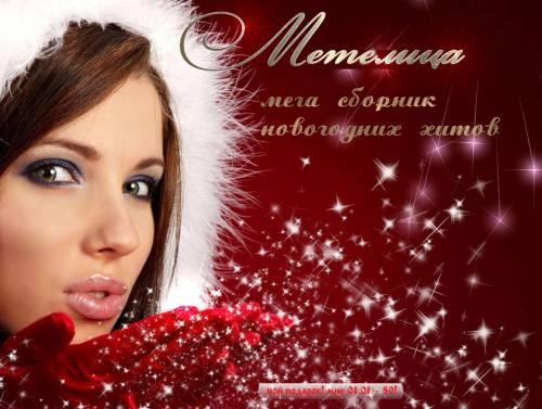 Метелица - мега сборник новогодних хитов (2011)