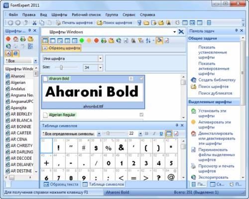 FontExpert 2011 11.0 Release 1 - работа со шрифтами