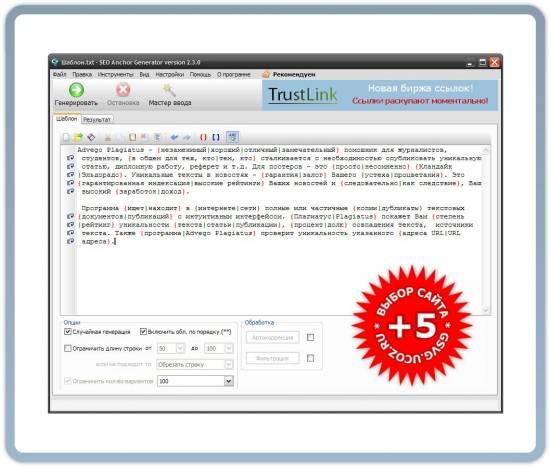 SEO Anchor Generator поможет Вам быстро и удобно сгенерировать массу текстовых заготовок по определенному заранее шаблону. Для постеров - это архи нужная программа!