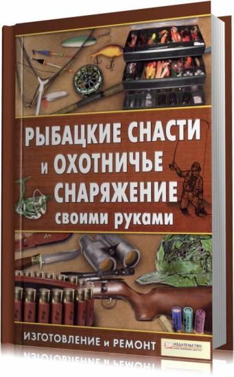 Отличная книга, особенно для начинающих рыбаков и охотников, хотя и бывалые найдут в ней массу интересных вещей