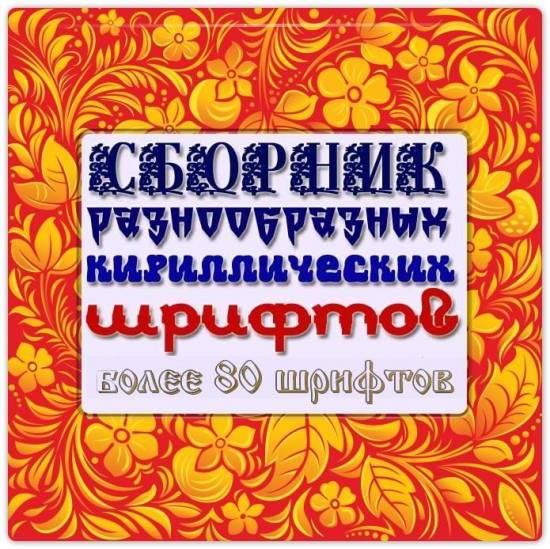 Коллекция из 85 новых русских шрифтов. The collection of 85 new Russian fonts