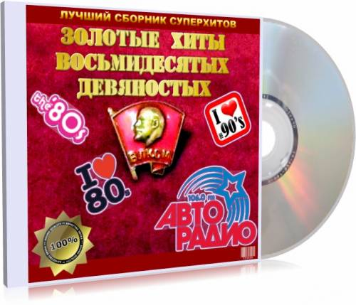 Восьмидесятые и девяностые - хит-парад российских звёзд