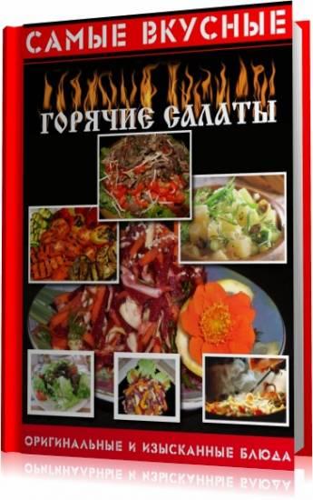Давайте начнём готовить горячие салаты по замечательным рецептам, представленнымм в этой книге