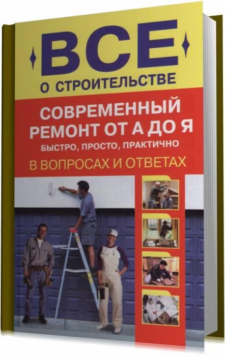 Pемонт от А до Я - современные материалы и технологии ремонта 2012