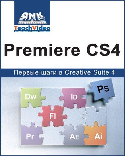 Adobe Premiere CS4.