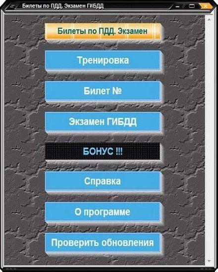 Билеты пдд 2012 категории ав, бесплатные ...: pictures11.ru/bilety-pdd-2012-kategorii-av.html