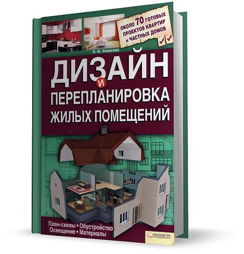 С этой книгой без лишних временных и финансовых затрат ваше жилище превращается в... настоящий шедевр!