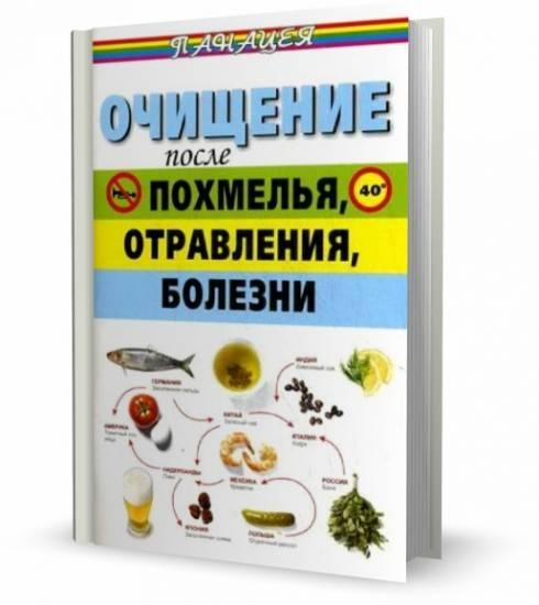 В этой книге под одной обложкой объединились темы вроде бы не совместимые — здоровье и похмелье