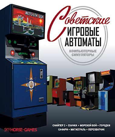 Играть В Честные Игровые Автоматы