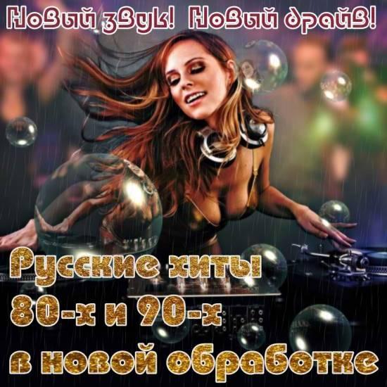 Песни русские 90х в современной обработке скачать торрент