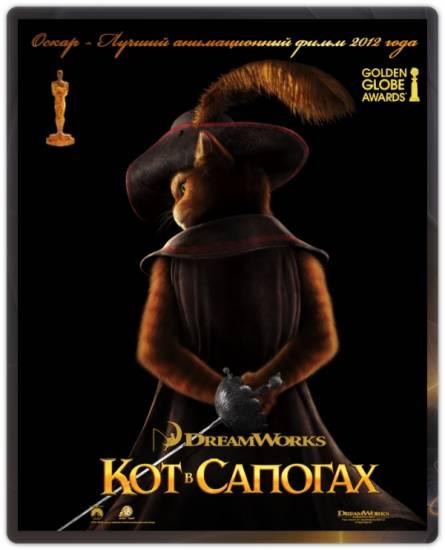 Кот в Сапогах - Прекрасный фильм, который смотрится на одном дыхании, как детьми, так взрослыми. Анимационный, Комедия, Приключения
