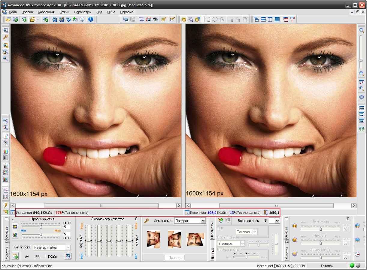 Как сделать сжатие фото